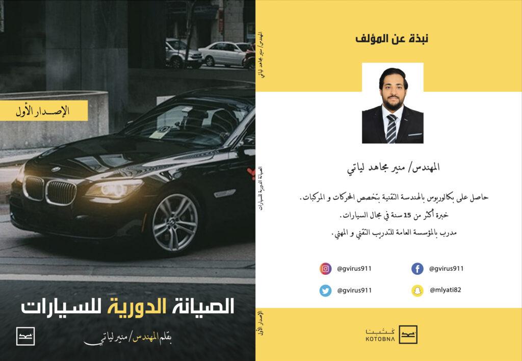 Influencer-escritor-y-empresario-Muneer-Mujahed-Lyati-publica-libro-e-book-Regular-maintenance-of-the-car-Mantenimiento-regular-del-automovil-en-Arabia-Saudita.